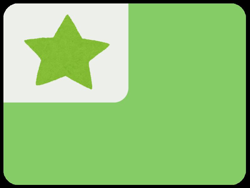 緑星旗(エスペラント運動のシンボル旗)