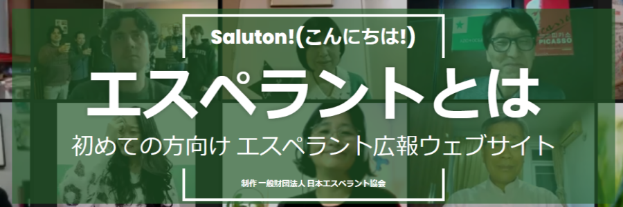 Saluton! エスペラントとは メインページ